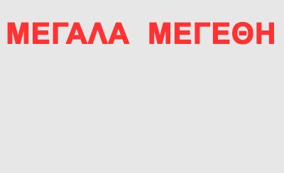 5178c4ac4ef0 ΝΕΕΣ ΠΑΡΑΛΑΒΕΣ